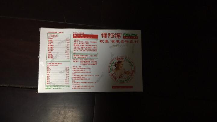 福施福胶囊营养素补充剂孕前孕中孕期备孕补充叶酸维生素30粒*3盒 晒单图