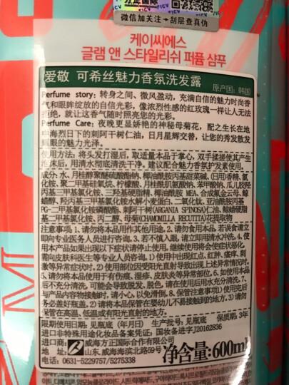 爱敬花香香水护发素 柔顺丝滑600ml(新老包装随机发货) 晒单图