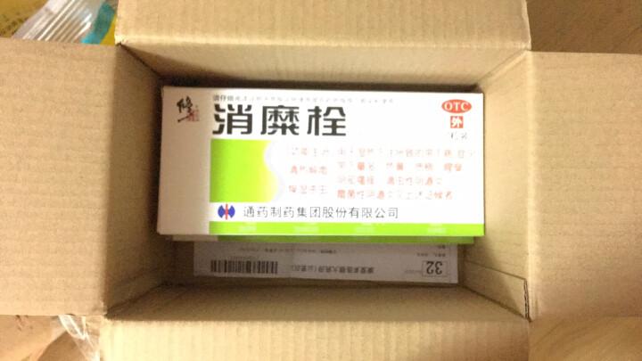 修正 消糜栓7粒 阴道炎 妇科炎症用药 3盒装 晒单图