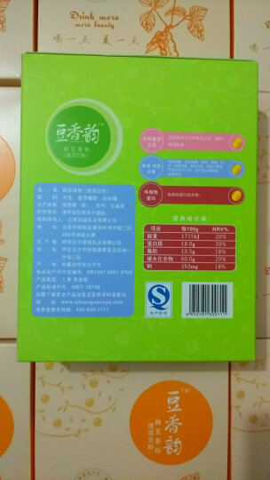 豆香韵 纯植物蛋白 营养早餐 女士豆浆粉 冲饮盒装400g(25g*16小袋) 晒单图