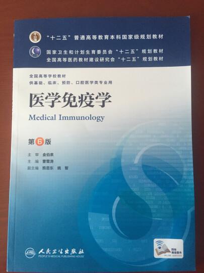 医学免疫学(第6版) 曹雪涛/本科临床/十二五普通高等教育本科国家级规划教材  晒单图