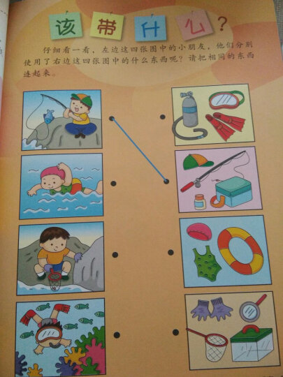 新小小牛顿启蒙版 第3辑:羊咩咩的衣服 蝌蚪的梦想 把饭菜吃光光(套装共3册) 晒单图