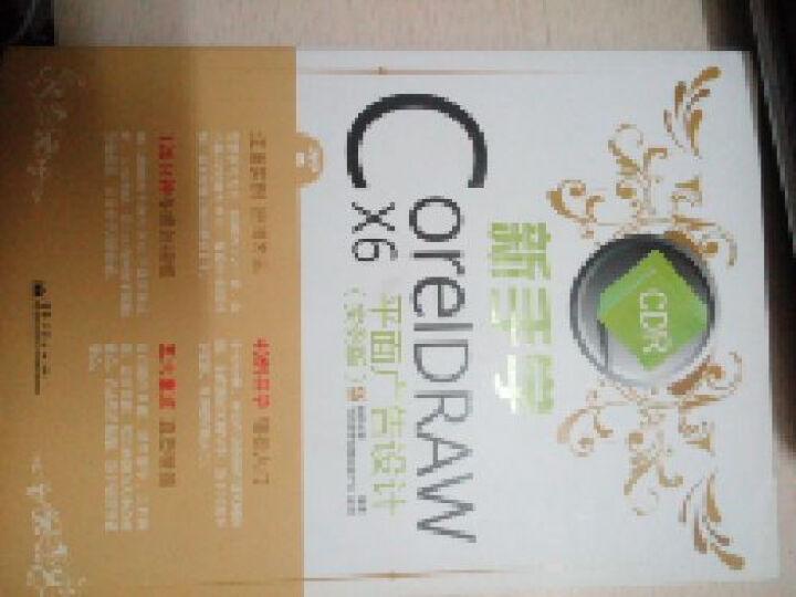 新手学CorelDRAW X6平面广告设计(实例版)(附DVD光盘1张) 晒单图