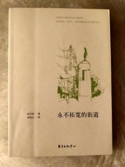 """永不拓宽的街道 陈丹燕 上海有64条""""一类风貌保护道路"""",将保持原有道路的宽度和相关尺度 晒单图"""