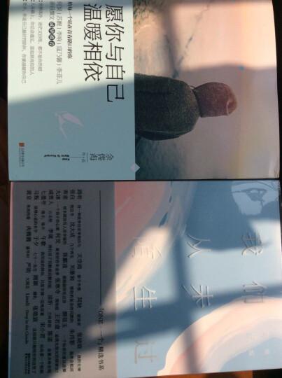 我们从未陌生过+愿你与自己温暖相依  套装2册   韩寒  新锐作家余儒海作品 晒单图