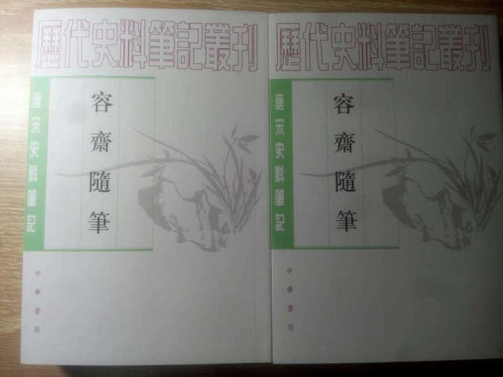 历史史料笔记丛刊·唐宋史料笔记:容斋随笔(套装上下册) 晒单图