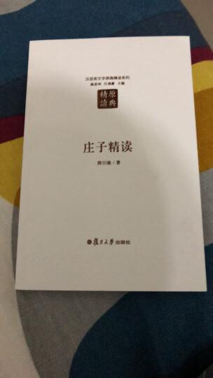 汉语言文学原典精读系列:庄子精读(第二版) 晒单图