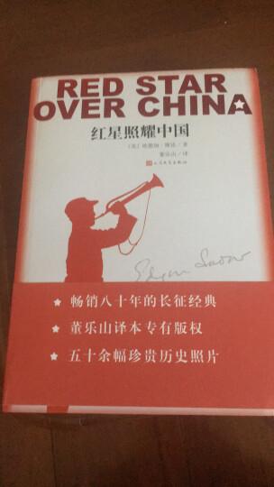 正版现货 红星照耀中国又名西行漫记中文版平装定价43元 长征胜利80周年红色经典书 晒单图