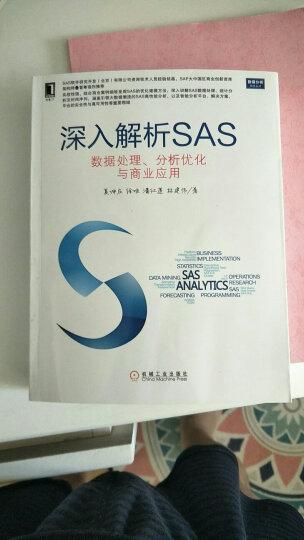 数据分析技术丛书·深入解析SAS:数据处理、分析优化与商业应用 晒单图