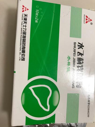 水林佳 水飞蓟宾胶囊 35mg*20粒/盒 晒单图