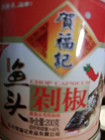 邮费5元起 贺福记 剁椒鱼头 长沙贺福记鱼头剁椒200g 剁辣椒 调味酱 调味辣椒酱食品 晒单图