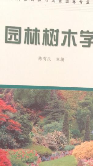 """园林树木学(第2版)/普通高等教育""""十一五""""国家级规划教材·高等院校园林与风景园林专业规划教材 晒单图"""