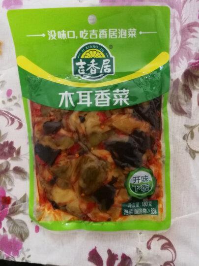 吉香居下饭菜系列四川特产泡菜腌菜咸菜开袋即食 木耳香菜180g 晒单图
