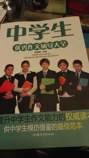 中学生youxiu作文范本/中学生分类作文范本 中学生辅导作文书 晒单图