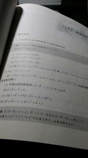 高校自主招生直通车:数学(2015) 晒单图
