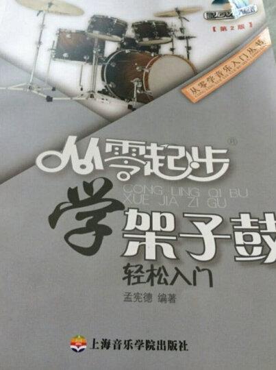从零学音乐入门丛书:从零起步学架子鼓(第二版 附DVD光盘1张) 晒单图