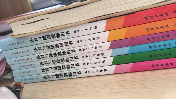 体育与健康教师用书 小学体育教学教师用书全年级六册 水平一二三全套6册123456年级 晒单图