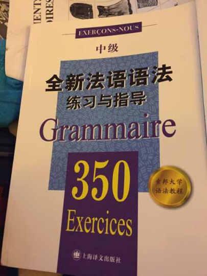 全新法语语法350练习与指导中级 晒单图