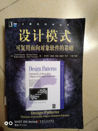 设计模式:可复用面向对象软件的基础 晒单图