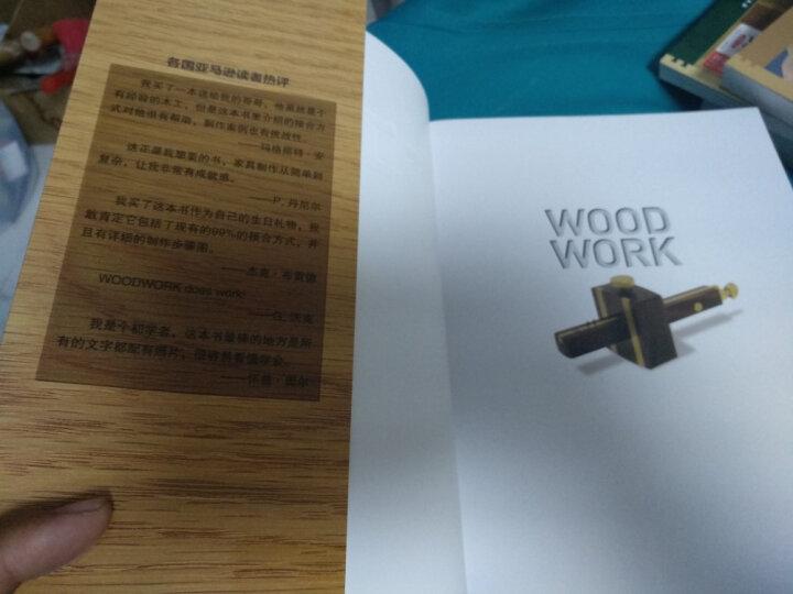 DK木工全书 晒单图