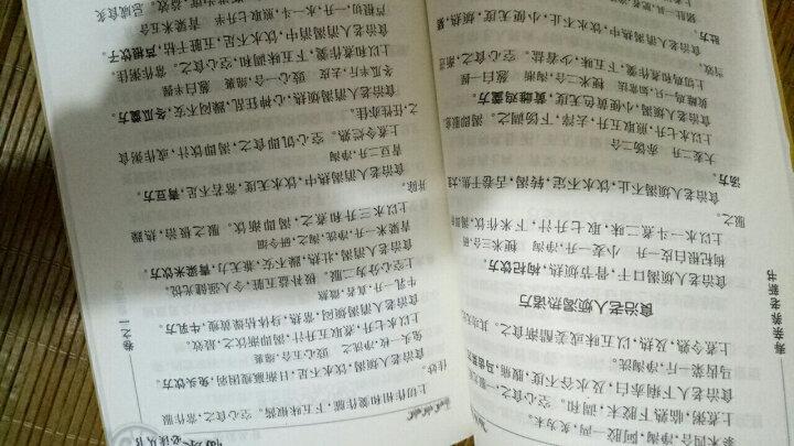 中医临床必读丛书:寿亲养老新书 晒单图