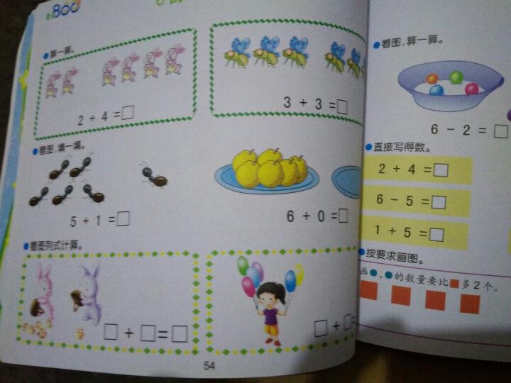 晨风童书 幼小衔接必备丛书 数学800题 加减法运算练习题 晒单图