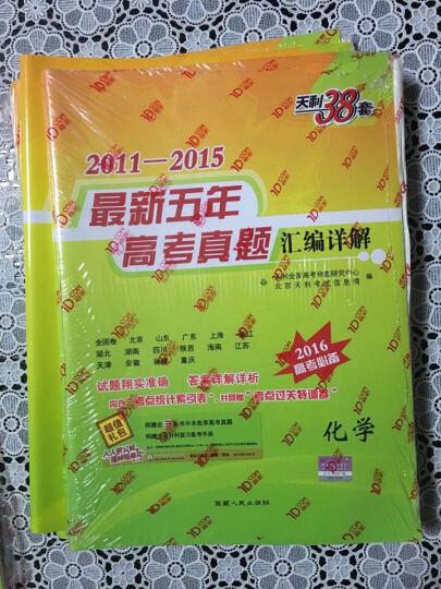天利38套2011-2015年最新五年高考真题汇编详解 物理(2016年高考必备) 晒单图