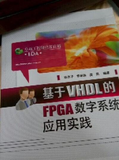 基于VHDL的FPGA数字系统应用实践 晒单图