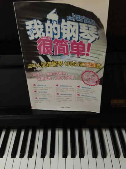 我的钢琴很简单:成年人简谱钢琴 好歌名曲123首 晒单图