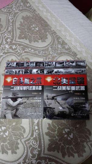 二战兵器图鉴系列·白头鹰之爪:二战美军单兵武器装备 晒单图