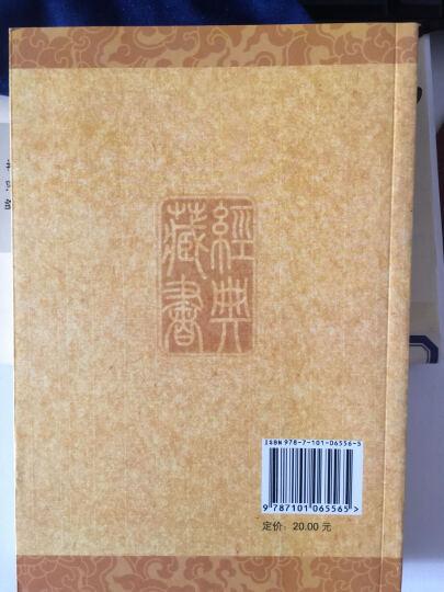 中华经典藏书:徐霞客游记 晒单图