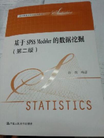 基于SPSS Modeler的数据挖掘(第二版)(统计数据分析与应用丛书) 晒单图