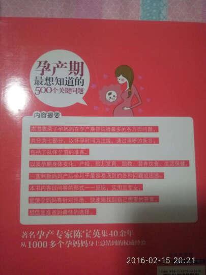 孕产期最想知道的500个关键问题(随书附赠超值孕妈妈实用手册) 晒单图