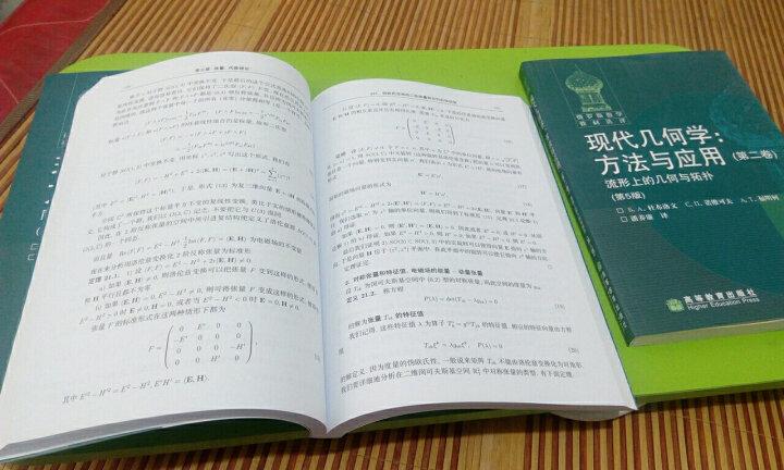 包邮 俄罗斯数学教材译丛 现代几何学 方法与应用 全三卷 杜布洛文 诺维可夫 福明柯等著  晒单图