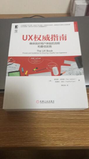 UX权威指南:确保良好用户体验的流程和最佳实践 晒单图