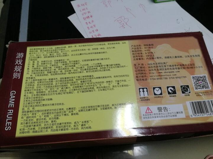 友邦UB国际象棋磁石棋盘棋牌可折叠便携成人学生培训教学用棋4812B-C(中号) 晒单图