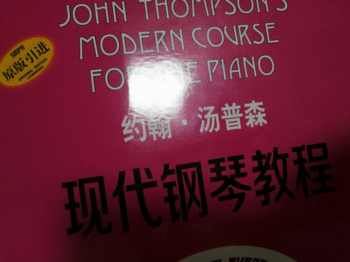 约翰·汤普森现代钢琴教程1(附DVD光盘2张) 晒单图