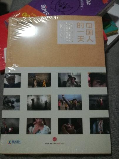 中国人的一天 晒单图
