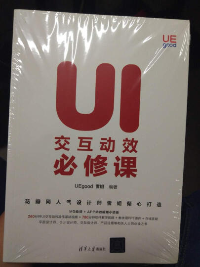 UI进化论:移动设备人机交互界面设计(附DVD-ROM光盘1张) 晒单图