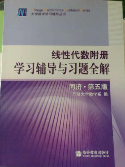 线性代数附册学习辅导与习题全解(同济第5版) 晒单图