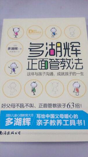 畅销套装正面管教系列:多湖辉正面管教法+有弹性的孩子更强大(套装共2册) 晒单图