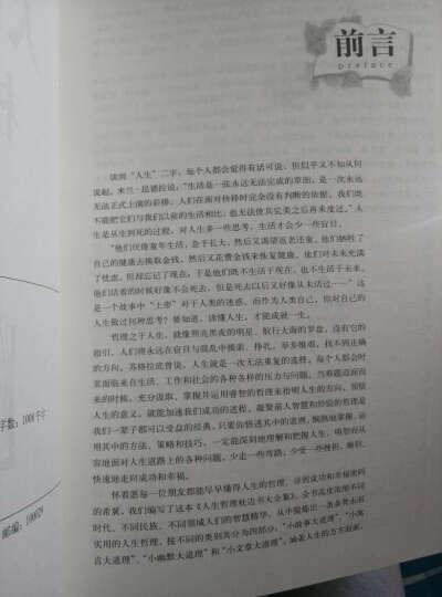 人生哲理枕边书大全集(超值白金版) 晒单图
