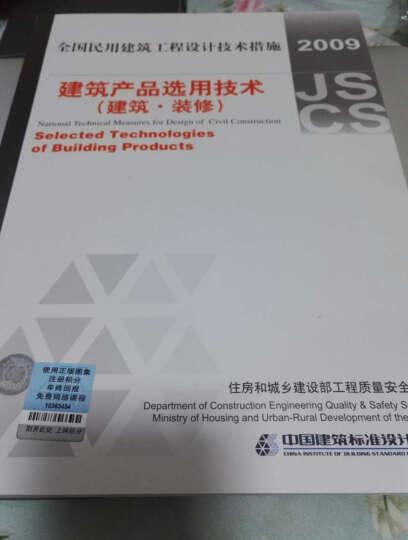 全国民用建筑工程设计技术措施:建筑产品选用技术(建筑·装修)(2009年版) 晒单图