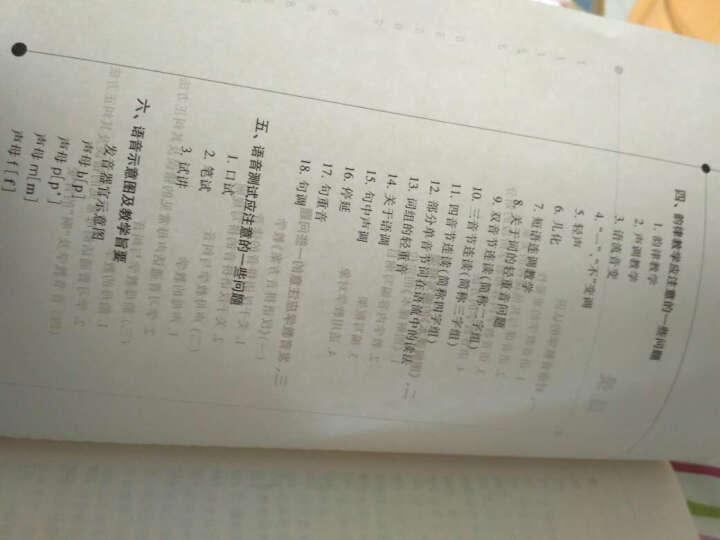 汉语普通话语音图解课本(教师用书增补版) 晒单图