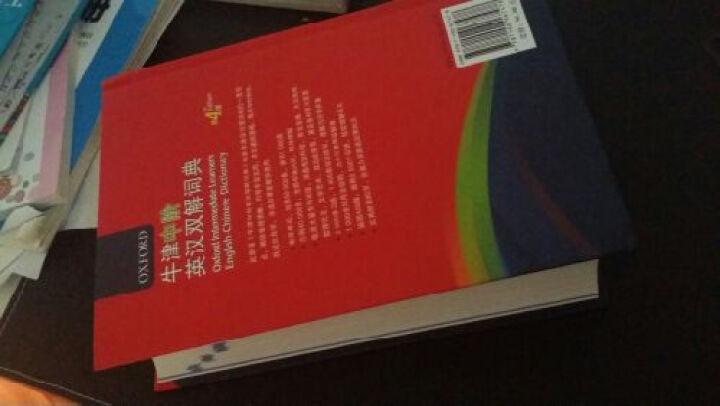 牛津中阶英汉双解词典 第5版 商务印书馆 牛津词典 英汉词典 晒单图