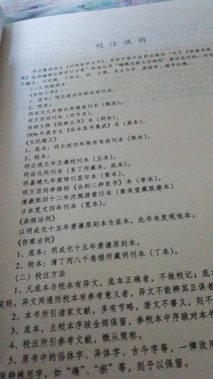 明清名医全书大成:刘纯医学全书 晒单图