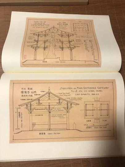 梁思成《图像中国建筑史》手绘图(首次依原件翻拍再版)中国古代建筑史 晒单图