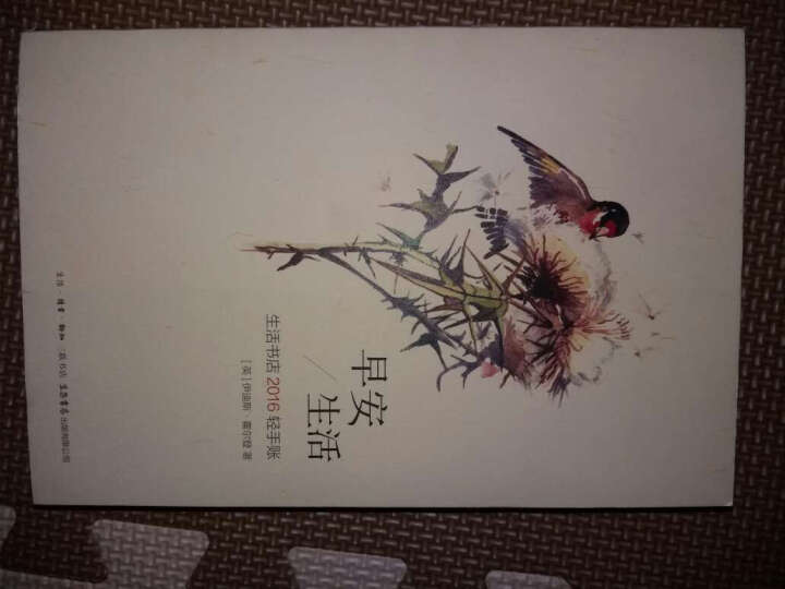 早安,生活:生活书店2016轻手账(蓝) 晒单图