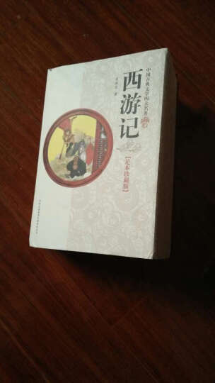 精装 西游记足本珍藏版 正版全集一百回 原版原著 西游记原着 中国古典文学四大名著之西游记 晒单图