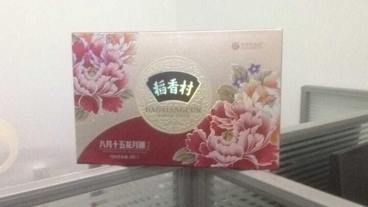 臻味(zhenwei) 稻香村 糕点礼盒点心休闲零食北京特产 喜福礼360g 晒单图